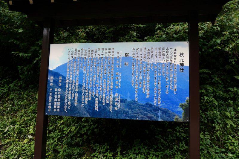 秋元神社⑦