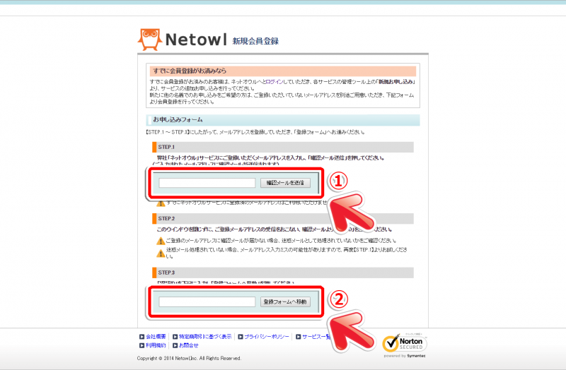 Netowl 新規会員登録 申し込みフォーム