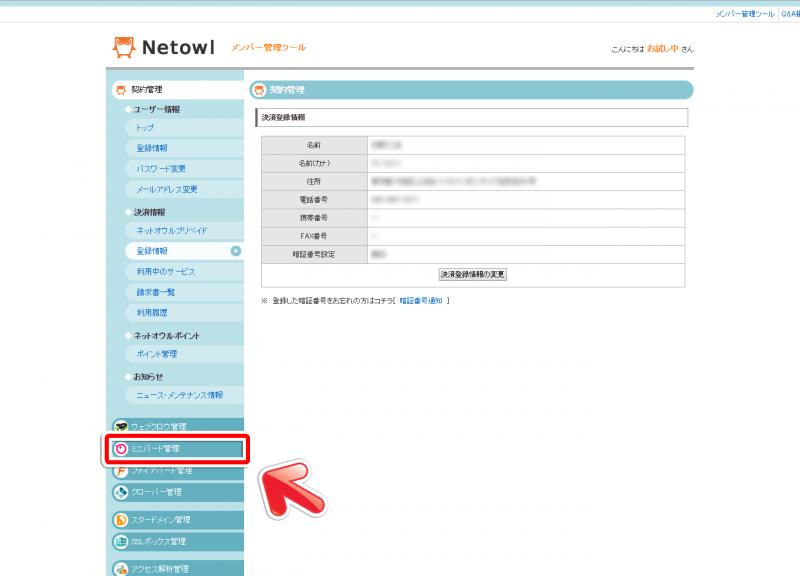 Netowl メンバー管理ツール 契約管理 決済登録情報 入力後