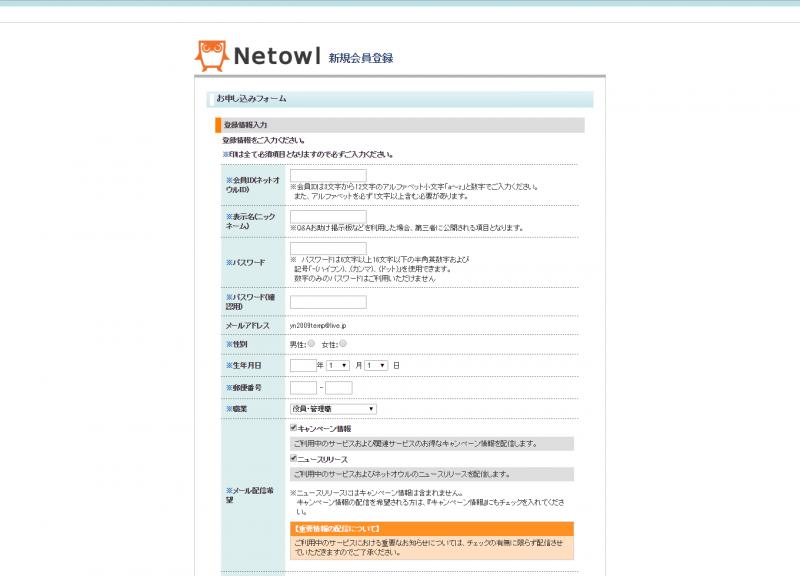 Netowl 新規会員登録 申し込みフォーム 登録情報入力
