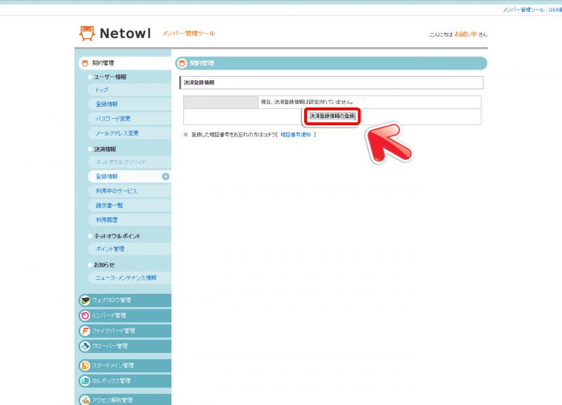 Netowl メンバー管理ツール 契約管理 決済登録情報 初期