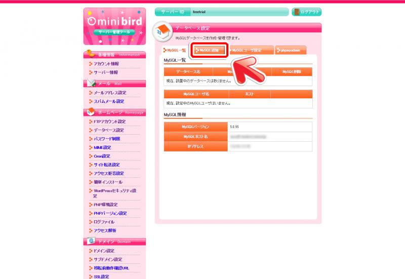 minibird データベース設定