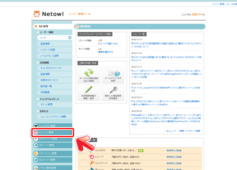 Netowl メンバー管理ツール ミニバード管理
