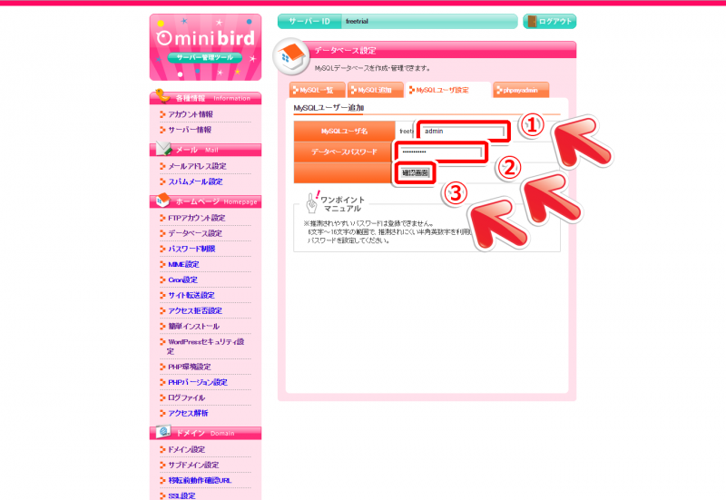 minibird データベース設定 MySQLユーザ設定 入力後