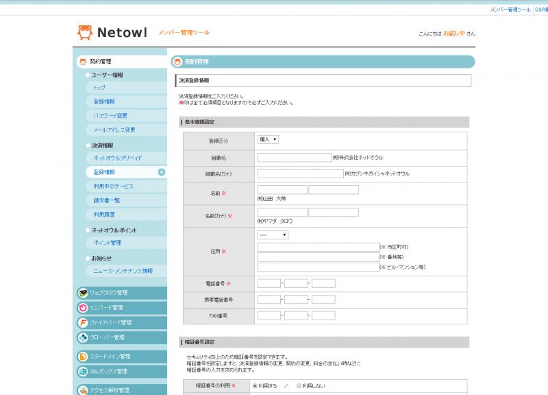 Netowl メンバー管理ツール 契約管理 決済登録情報 入力フォーム