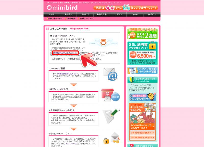 minibird 申し込み画面