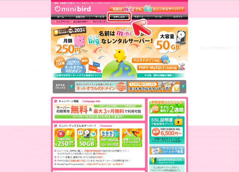 minibird ホームページ