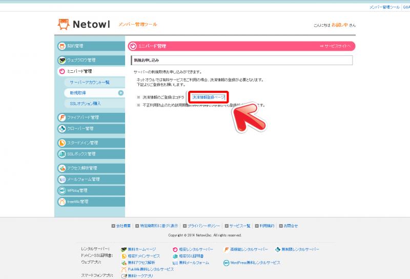 Netowl メンバー管理ツール ミニバード管理 新規お申込み