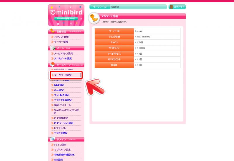 minibird アカウント情報