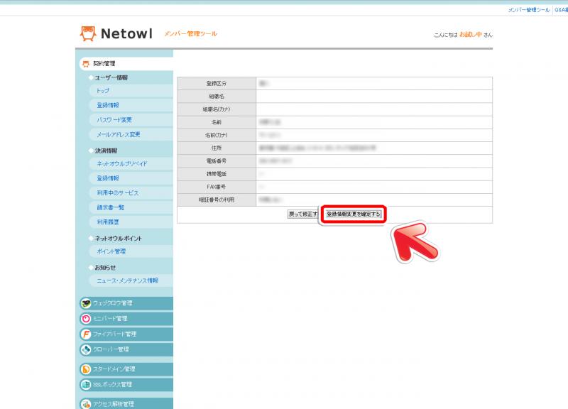 Netowl メンバー管理ツール 契約管理 決済登録情報 確認画面
