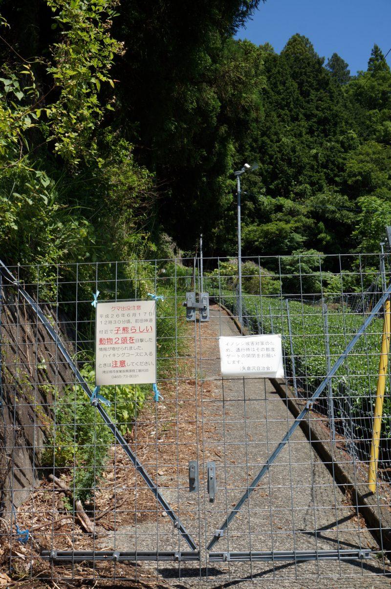 矢倉岳ハイキングコースゲート