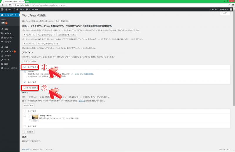お試しブログ WordPressの更新 プラグインを更新
