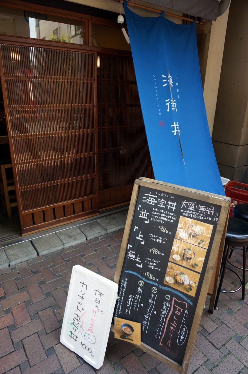 三軒茶屋 海街丼