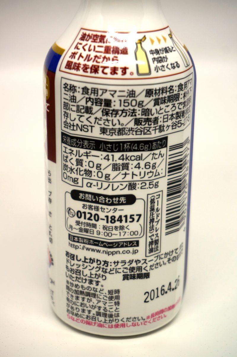 アマニ油 成分表