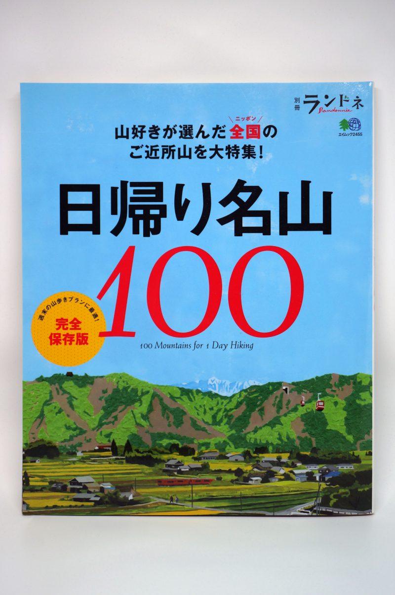 日帰り名山100