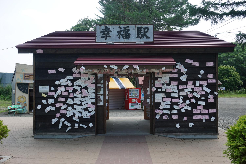 幸福駅③ 2015.7.31