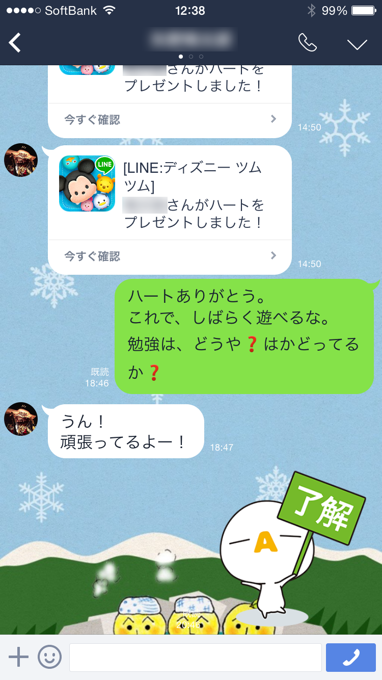LINE①
