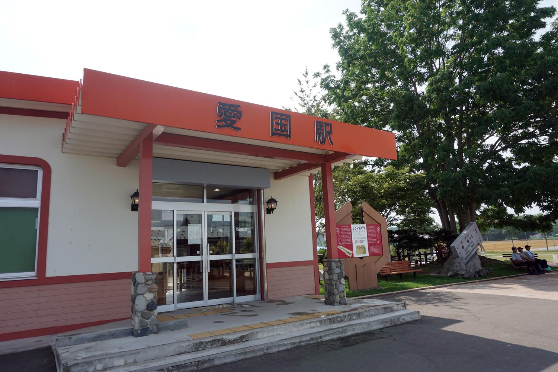 愛国駅① 2015.7.31