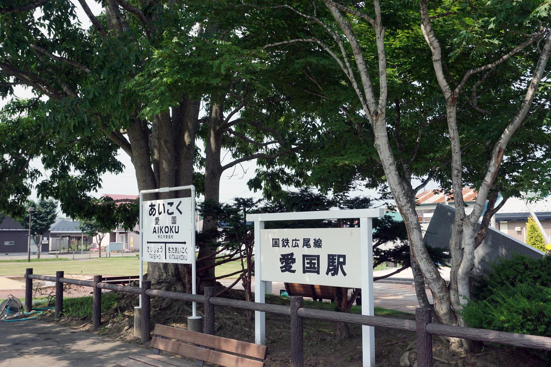 愛国駅⑥ 2015.7.31