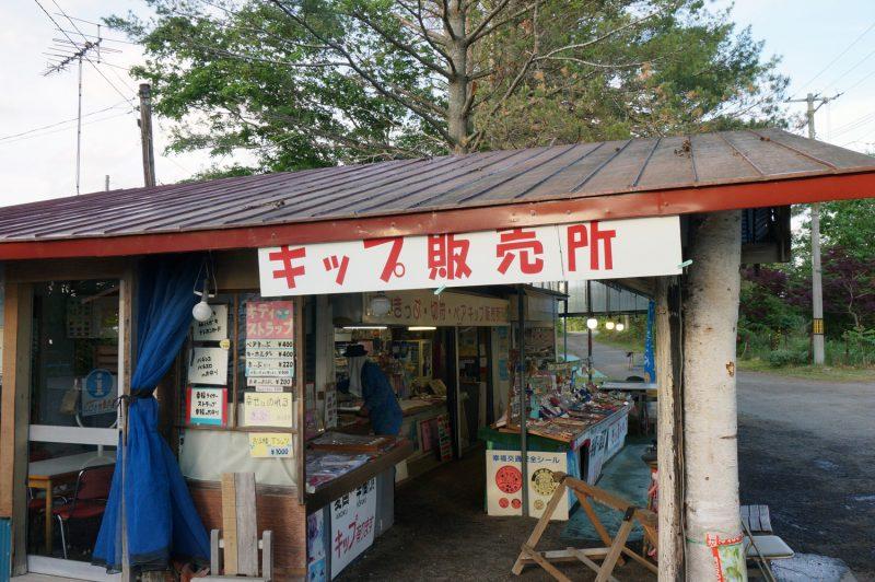 幸福駅⑦ 2015.6.7