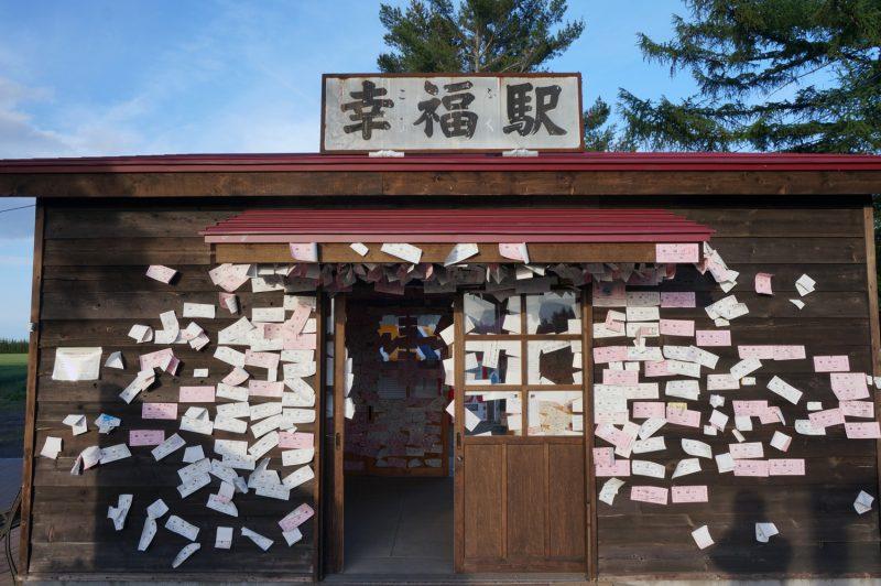 幸福駅⑥ 2015.6.7