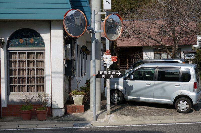 和田浦駅前 分岐
