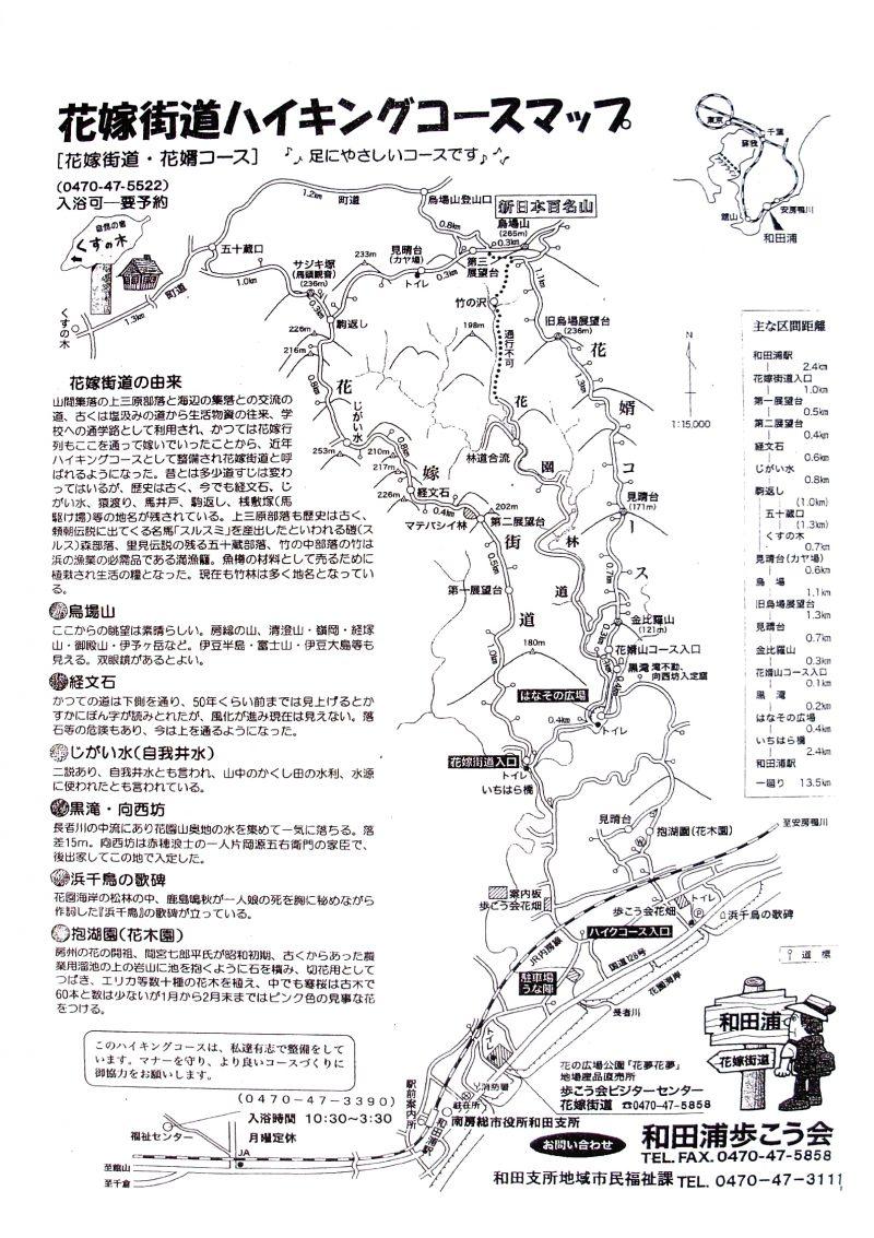 花嫁街道ハイキングコースマップ