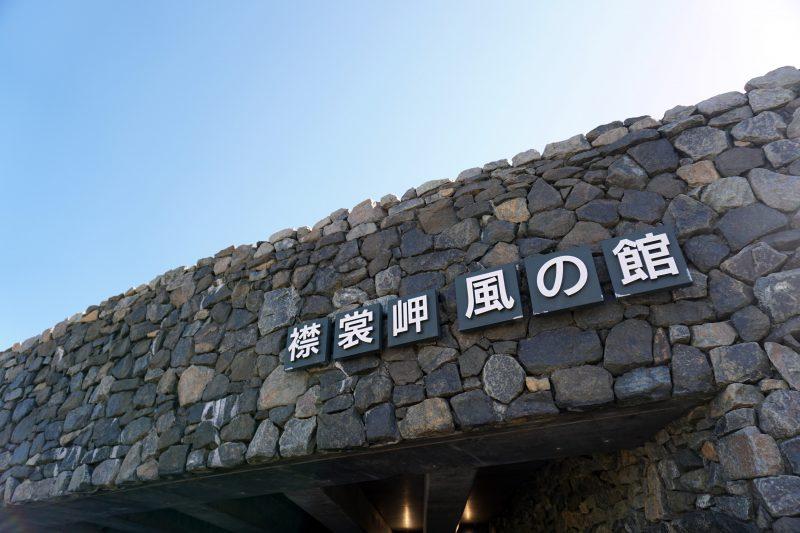 襟裳岬②(2016.3.21)