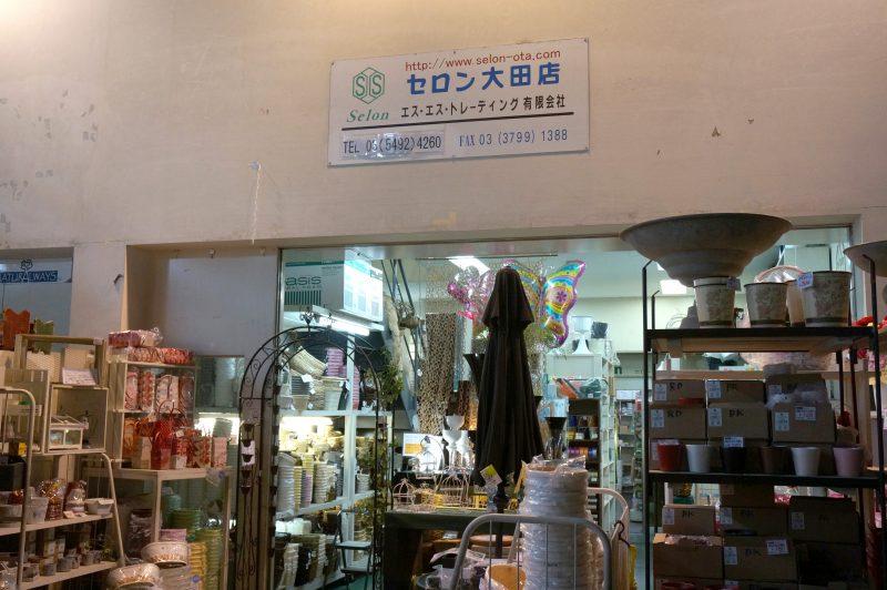 セロン大田店